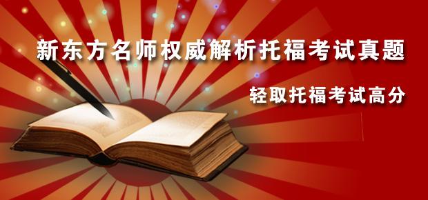 新东方口语课程